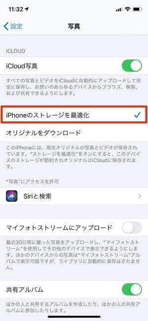 iPhone 写真 容量 節約 削除