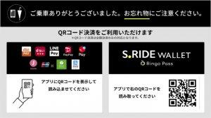 S.RIDE WALLETの利用画面