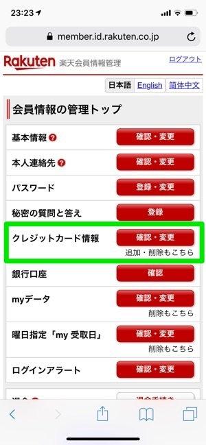 RakutenTV 会員情報管理画面 クレジットカード情報