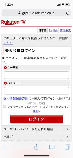 RakutenTV 楽天会員ログイン