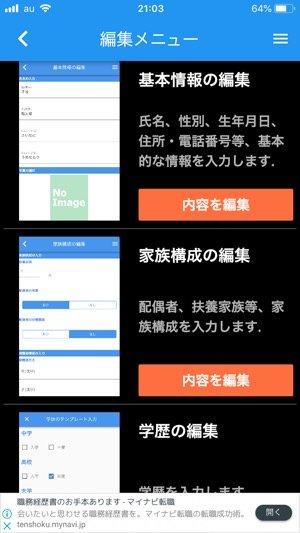 履歴書メーカー 編集メニュー