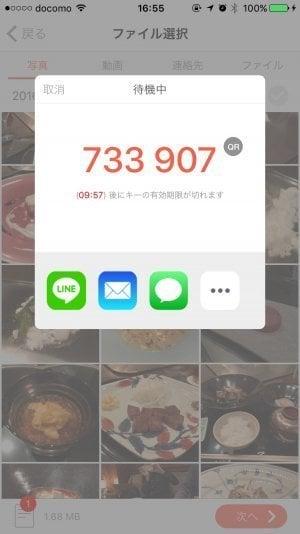 iOS版Send Anywhereで6桁のキーが表示