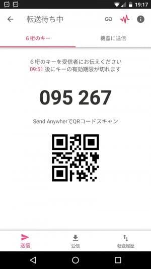 Android版Send Anywhereでファイル送信