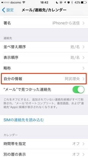 iPhone:連絡先を「自分の情報」に設定する