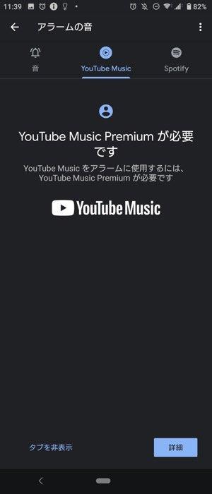 Android アラーム YouTubemusic インストール
