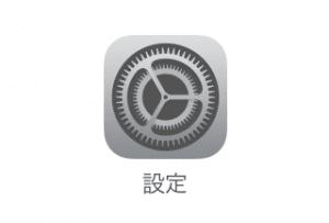 「設定」アプリを開く