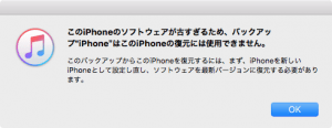 iTunesバックアップからの復元時の「ソフトウェアが古すぎる」エラー