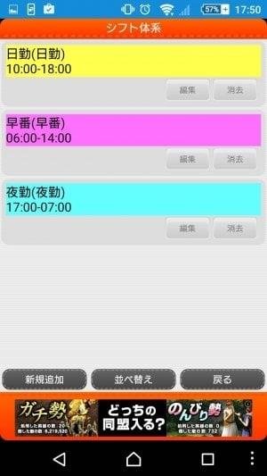 シフト管理アプリ