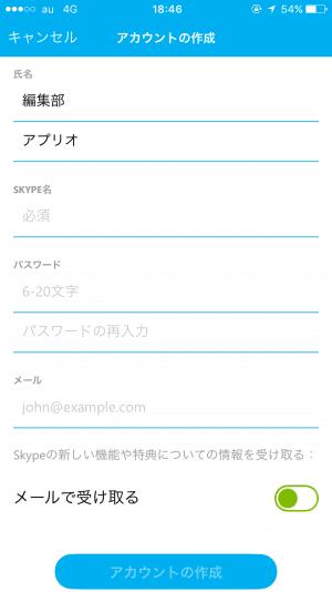 Skypeの使い方 超入門【iPhone/Android】