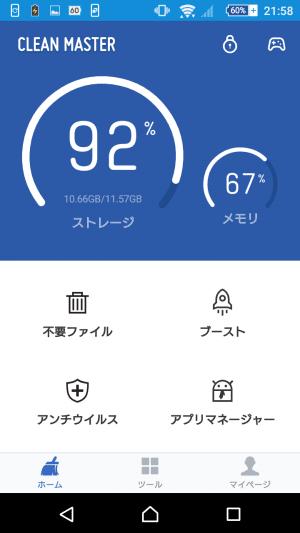 スマホ最適化 アプリ