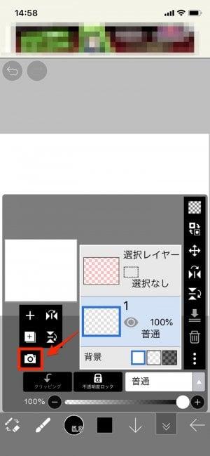 アプリibis Paint Xのレイヤー画面