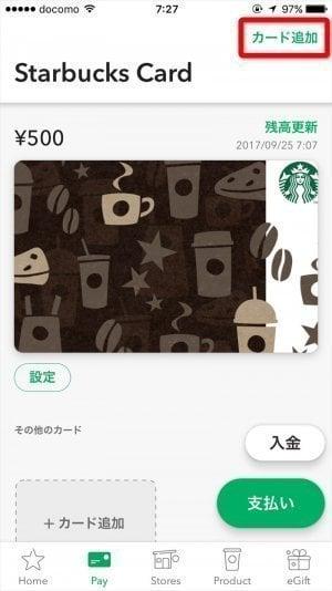 スターバックス カード アプリ