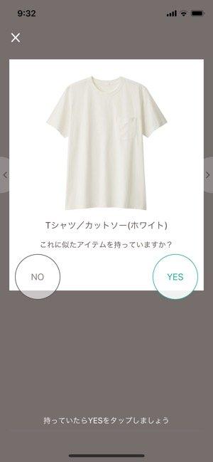 「YES」「NO」で服を振り分ける