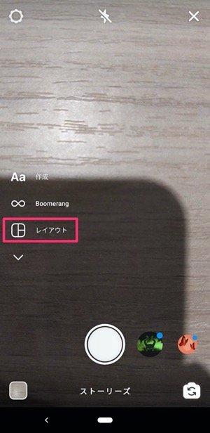 同時 2 ストーリー 枚 インスタ android 写真