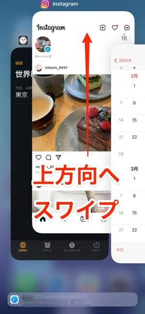 Instagramアプリを再起動する