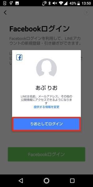 LINE Facebookログイン