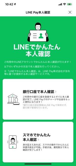LINEで簡単に本人確認できる画面