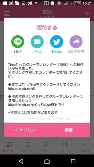 無料 カレンダーアプリ  TimeTree Android