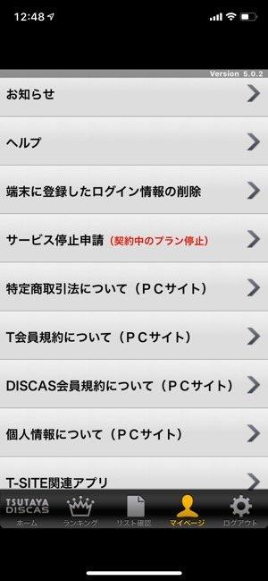 TSUTAYADISCAS アプリからは退会できない