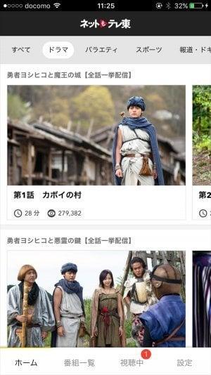 テレビ見逃し 動画配信サービス アプリ
