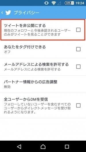 AndroidスマホでTwitterアカウントに鍵をかける方法