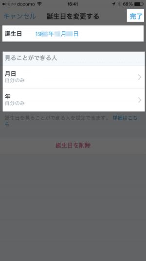 iPhone版Twitter 誕生日設定