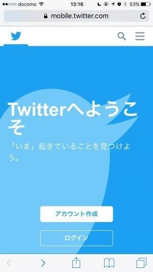 モバイル版Twitter