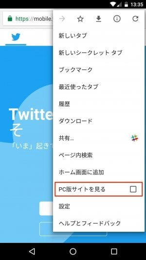 Chrome:PC版サイトを見る