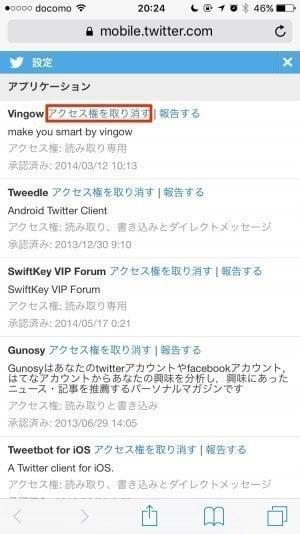 モバイル版Twitter:アクセス権を取り消す