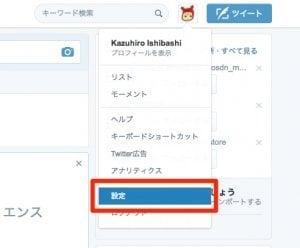 Twitter.com:設定