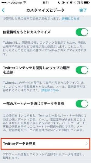 Twitter:Twitterデータを見る