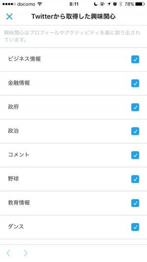 Twitter:Twitterから取得した興味関心