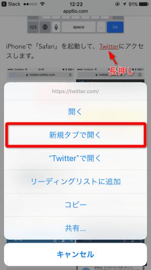 Twitter 退会 アカウント削除 復活 iPhone