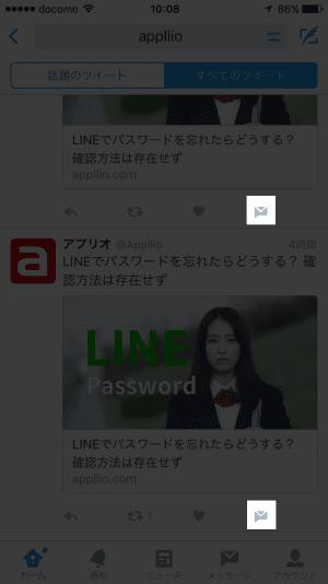 Twitter:メッセージボタン (DMボタン)
