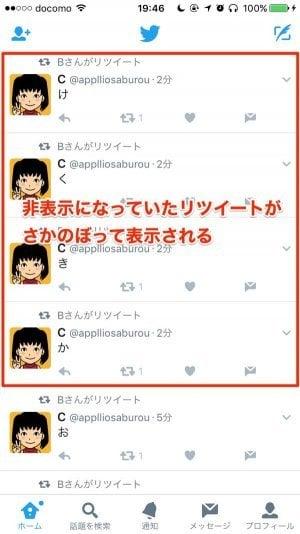 Twitter:リツイートが遡及的に表示される