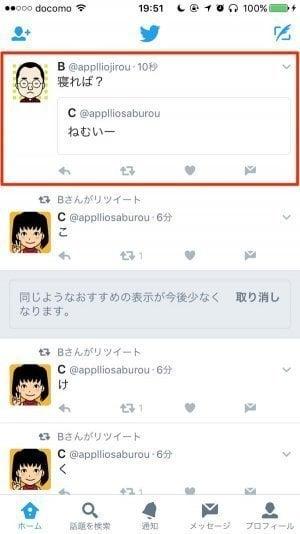 Twitter:引用ツイートは表示される