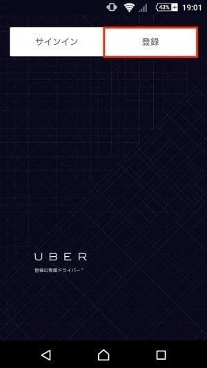 Uber プロモーションコード
