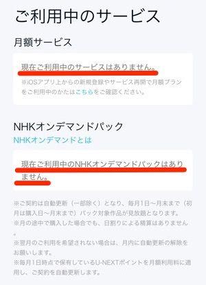 U-NEXT 月額サービス 解約