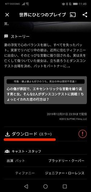 U-NEXT ダウンロード エラー