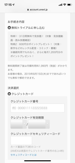 U-NEXT クレジットカード決済登録
