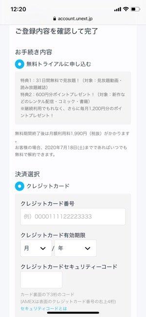 U-NEXT クレジットカード登録