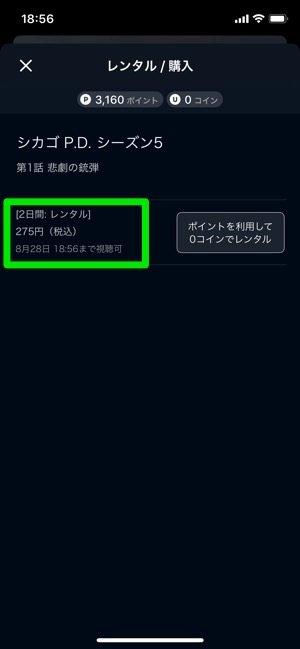 U-NEXT レンタル 視聴期限