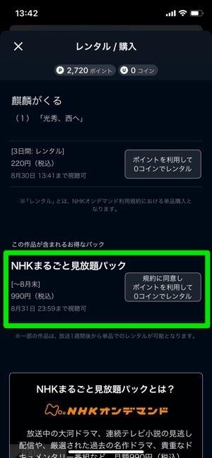 U-NEXT NHKまるごと見放題パック 購入