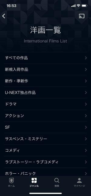 U-NEXT 洋画 ジャンル