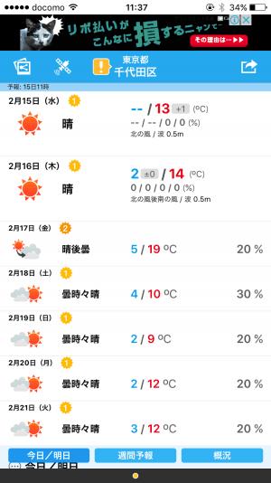 【明日の全国の天気予報】 明日は、朝まで雨が降るところがありますが、日中は晴れるでしょう。 朝晩は冷え込み、秋らしさが感じられそうです!
