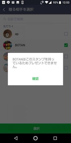 Android版LINEユーザーがプレゼントできるスタンプ