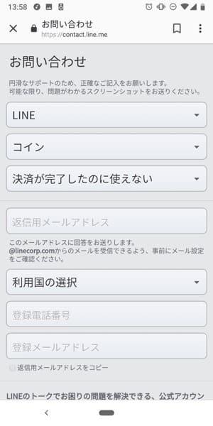 LINEの問題報告フォーム