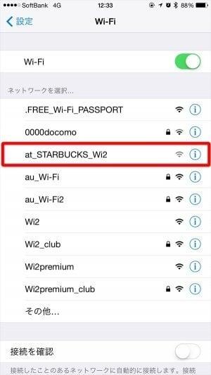 Wi-Fi スタバ