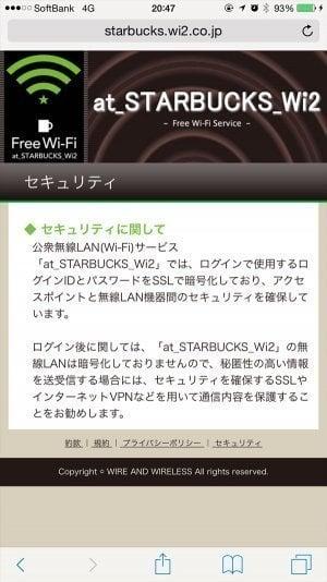 公衆Wi-Fi 危険性