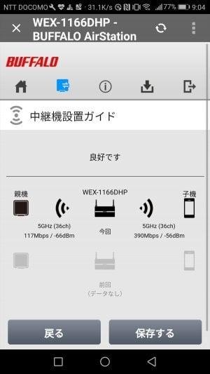 Wi-Fi 遅い 無線LAN 中継器 おすすめ